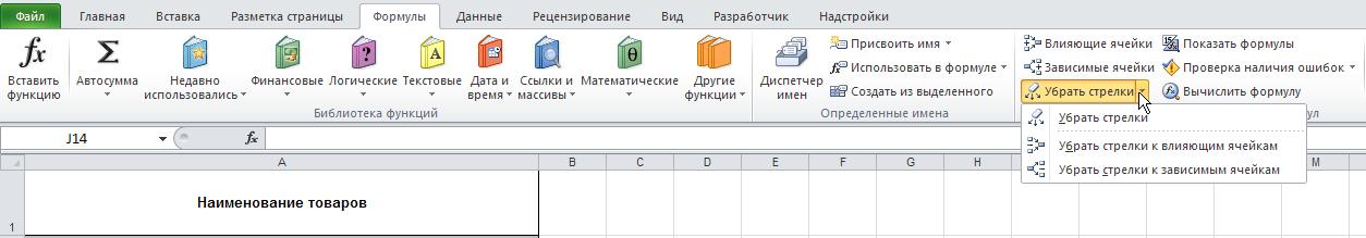 Excel: Лента - Формулы - Зависимости формул - Убрать стрелки