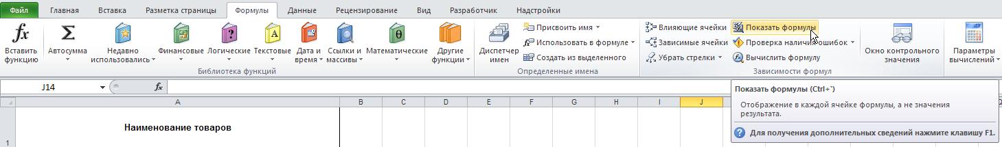 Excel: Лента - Формулы - Зависимости формул - Показать формулы