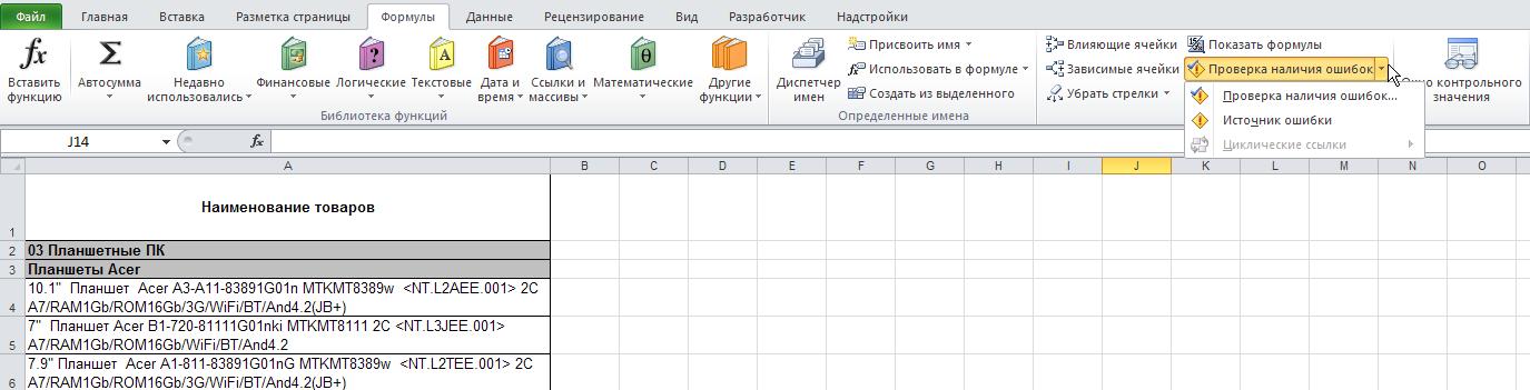 Excel: Лента - Формулы - Зависимости формул - Проверка наличия ошибок