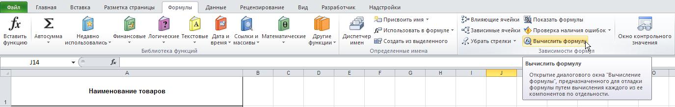 Excel: Лента - Формулы - Зависимости формул - Вычислить формулу
