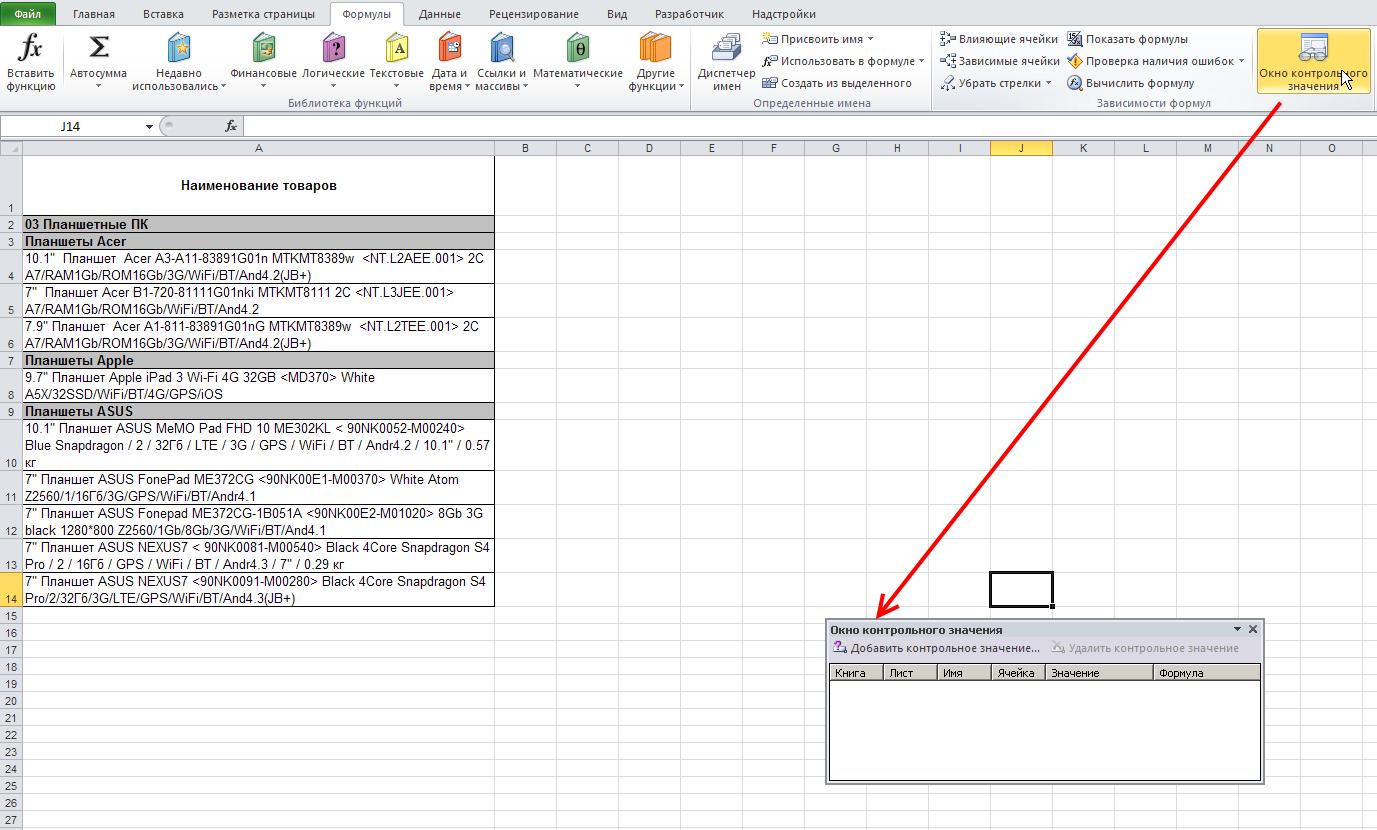 Excel: Лента - Формулы - Зависимости формул - Окно контрольного значения