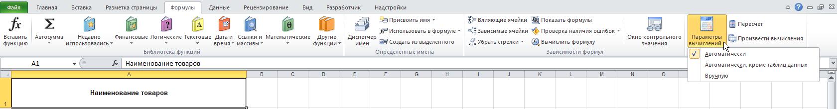 Excel: Лента - Формулы - Вычисление - Параметры вычислений