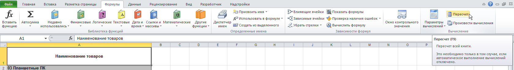 Excel: Лента - Формулы - Вычисление - Пересчет