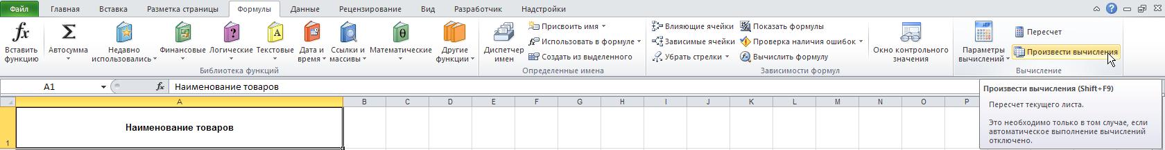 Excel: Лента - Формулы - Вычисление - Произвести вычисления