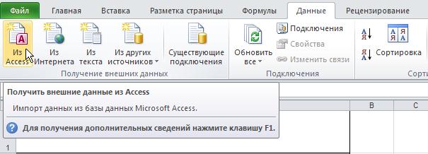 Excel: Лента - Данные - Получение внешних данных - Из Access
