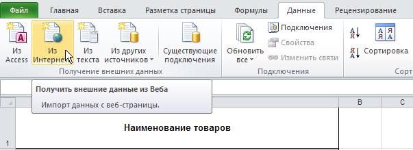 Excel: Лента - Данные - Получение внешних данных - Из Интернета