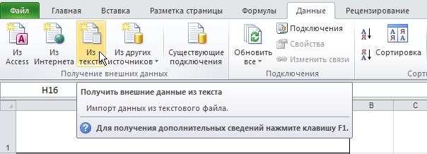 Excel: Лента - Данные - Получение внешних данных - Из Текста