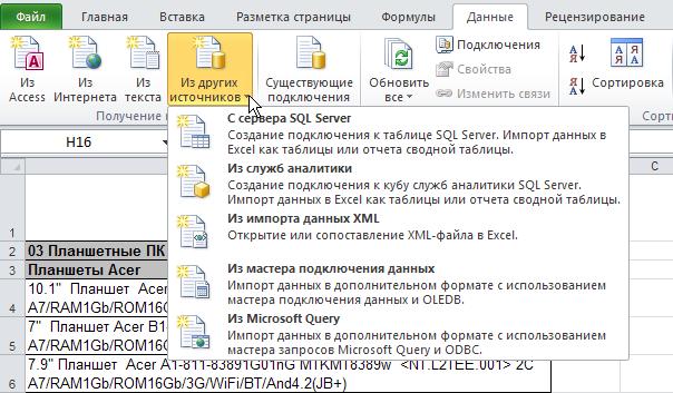 Excel: Лента - Данные - Получение внешних данных - Из других источников