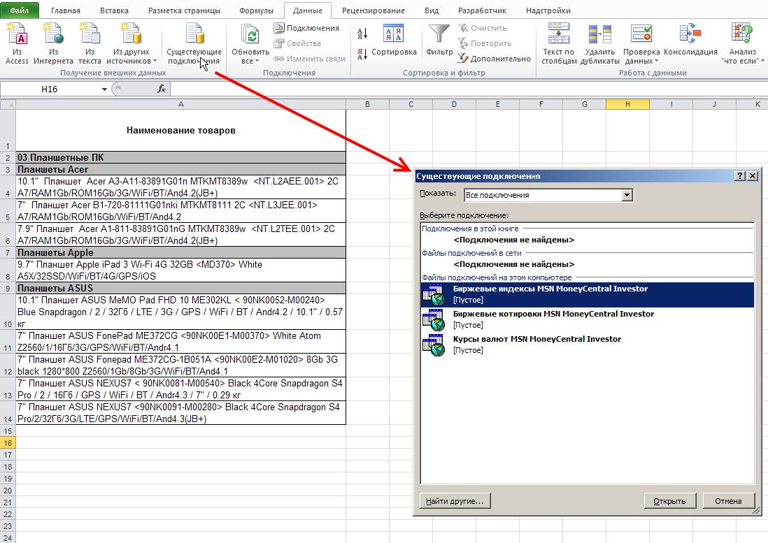 Excel: Лента - Данные - Получение внешних данных - Существующие подключения