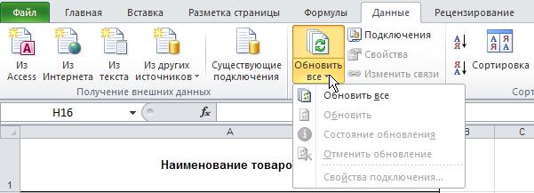 Excel: Лента - Данные - Подключения - Обновить все