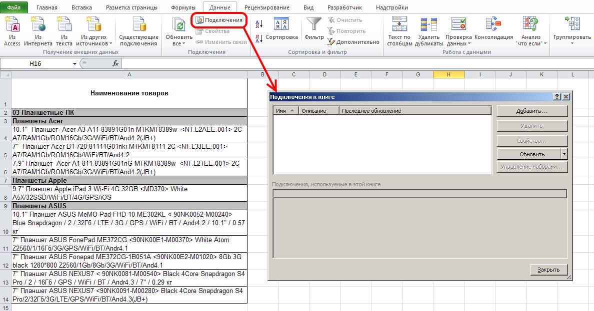 Excel: Лента - Данные - Подключения - Окно
