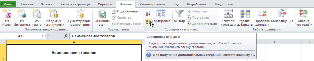 Excel: Лента - Данные - Сортировка и фильтр - Сортировка Я А