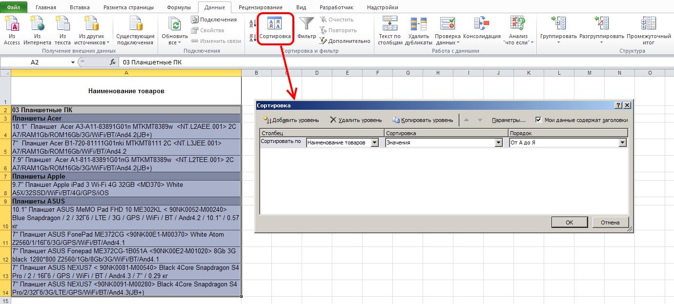 Excel: Лента - Данные - Сортировка и фильтр - Сортировка