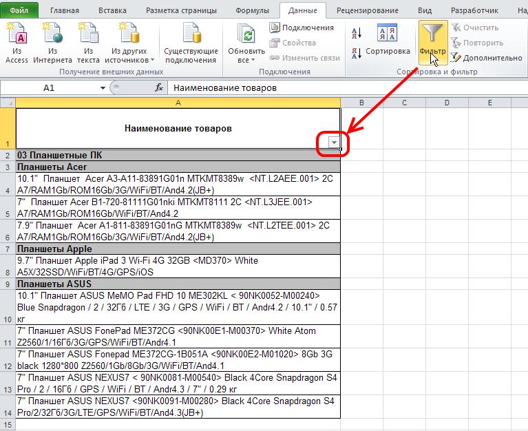 Excel: Лента - Данные - Сортировка и фильтр - Фильтр