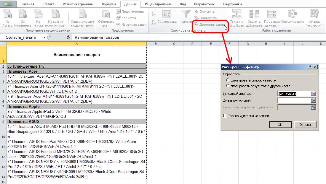 Excel: Лента - Данные - Сортировка и фильтр - Дополнительно - Расширенный фильтр