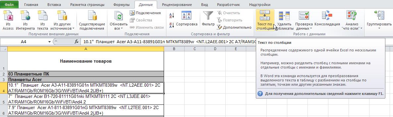 Excel: Лента - Данные - Работа с данными - Текст по столбцам