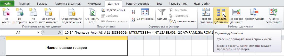 Excel: Лента - Данные - Работа с данными - Удалить дубликаты