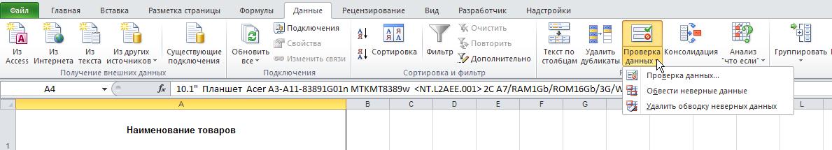 Excel: Лента - Данные - Работа с данными - Проверка данных
