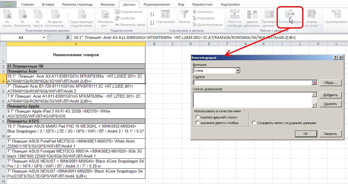 Excel: Лента - Данные - Работа с данными - Консолидация