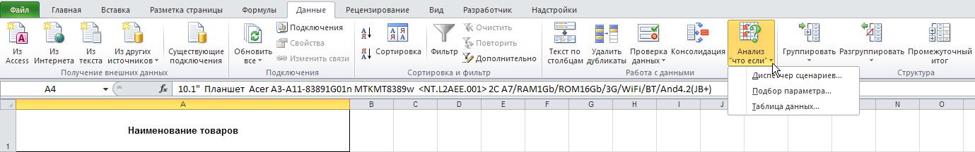 Excel: Лента - Данные - Работа с данными - Анализ что если