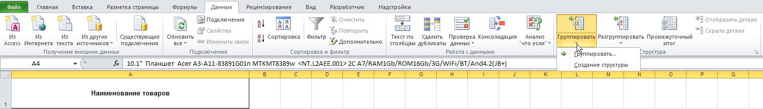 Excel: Лента - Данные - Структура - Группировать