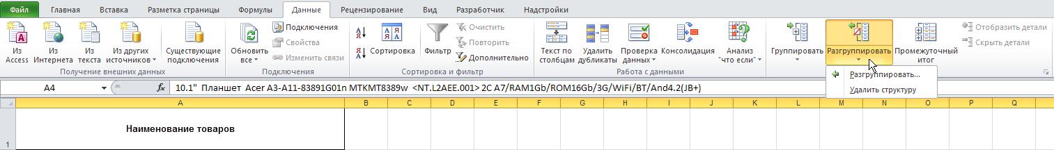 Excel: Лента - Данные - Структура - Разгруппировать