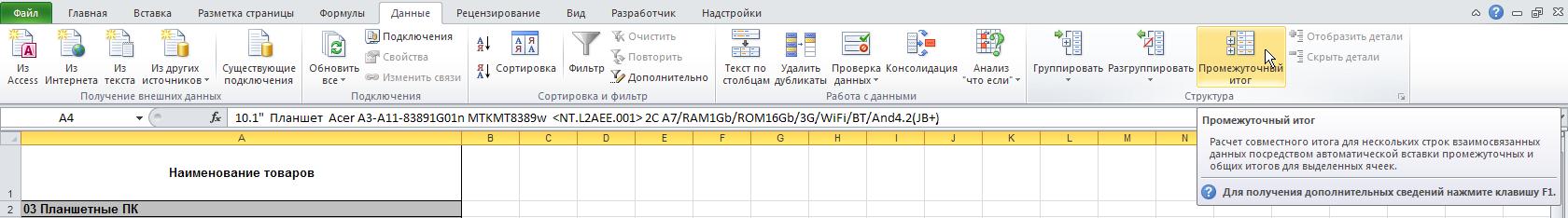 Excel: Лента - Данные - Структура - Промежуточный итог