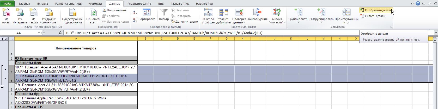 Excel: Лента - Данные - Структура - Отобразить детали