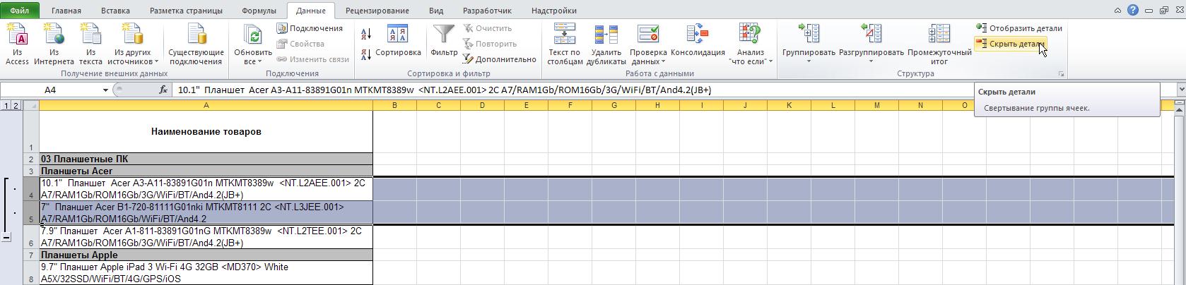 Excel: Лента - Данные - Структура - Скрыть детали