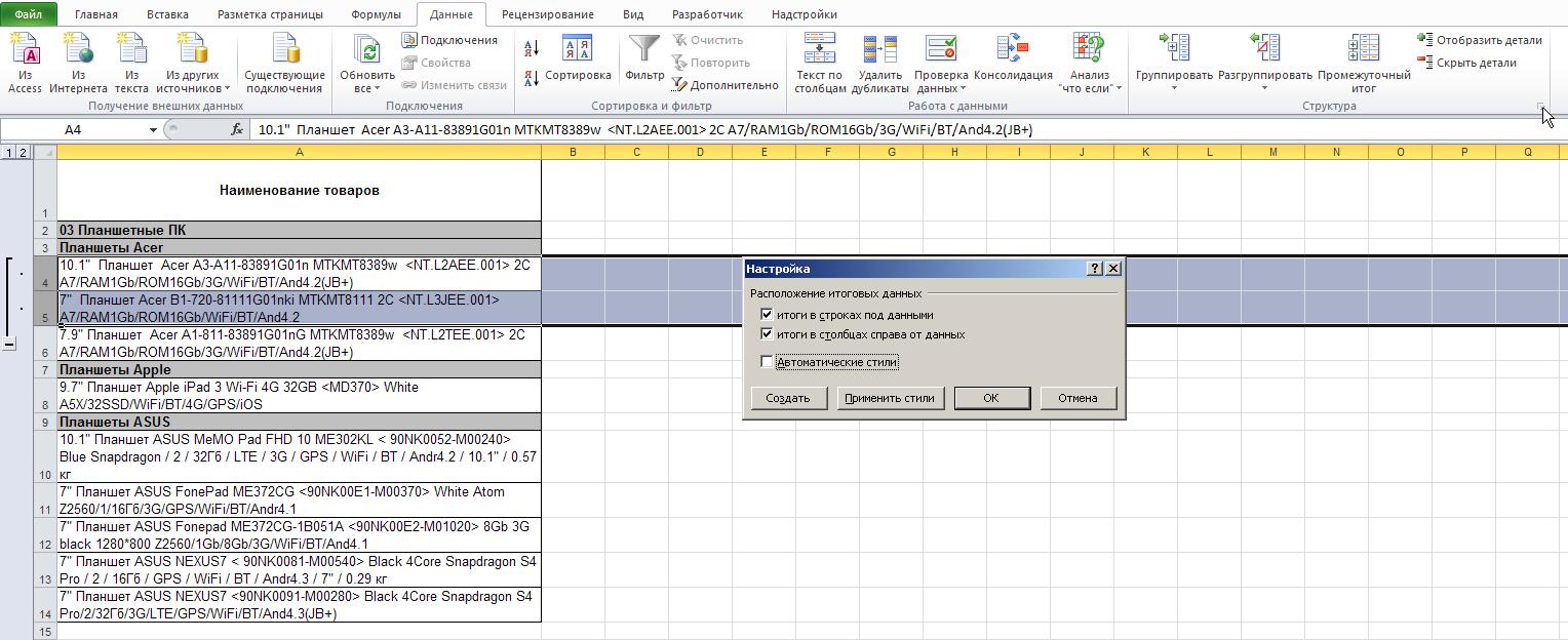 Excel: Лента - Данные - Структура - Окно Настройка