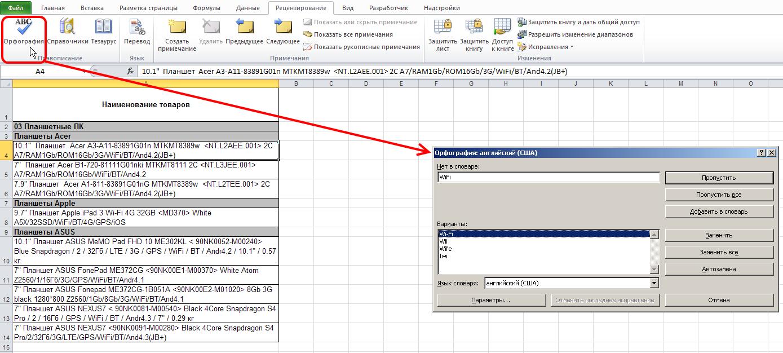 Excel: Рецензирование - Правописание - Орфография