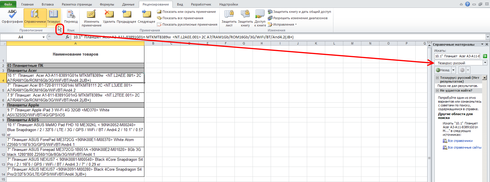 Excel: Рецензирование - Правописание - Тезаурус