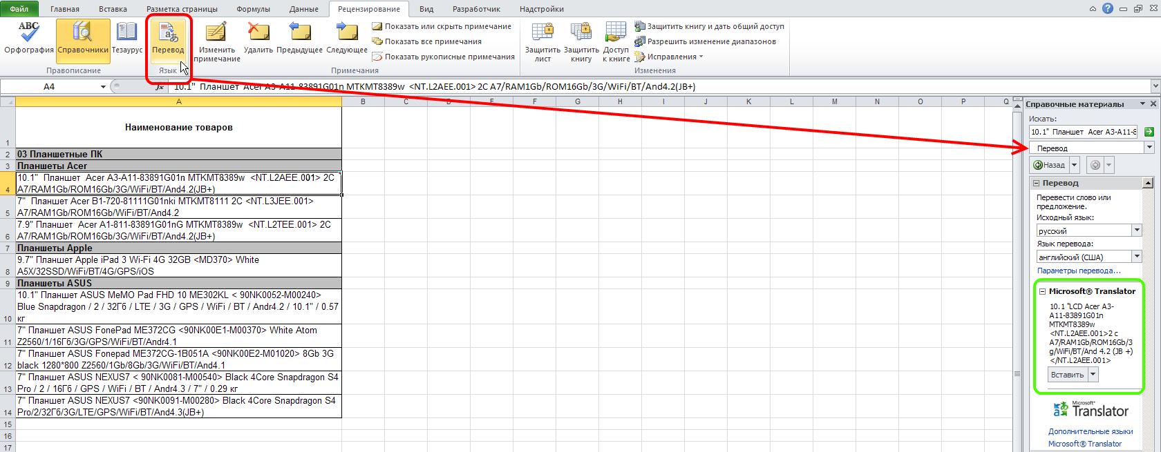 Excel: Рецензирование - Язык - Перевод
