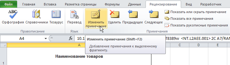 Excel: Рецензирование - Примечания - Изменить примечания
