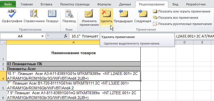 Excel: Рецензирование - Примечания - Удалить