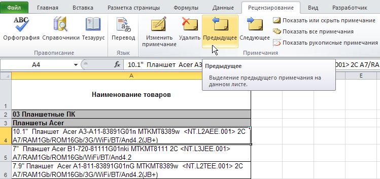 Excel: Рецензирование - Примечания - Предыдущее