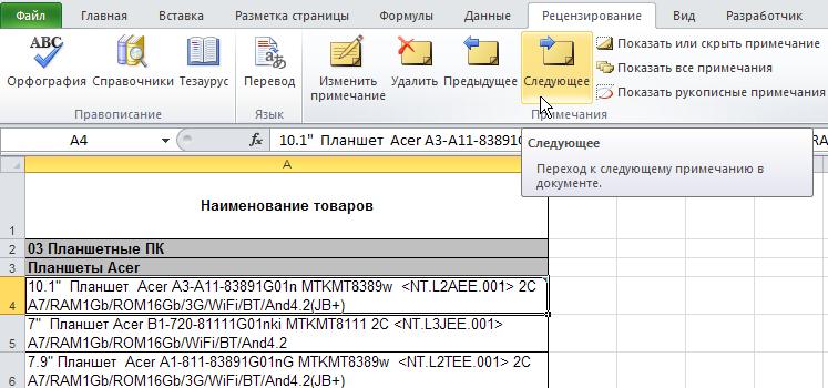 Excel: Рецензирование - Примечания - Следующее