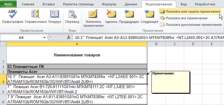 Excel: Рецензирование - Примечания - Показать или скрыть примечание
