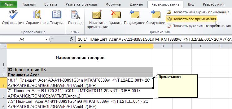 Excel: Рецензирование - Примечания - Показать все примечания