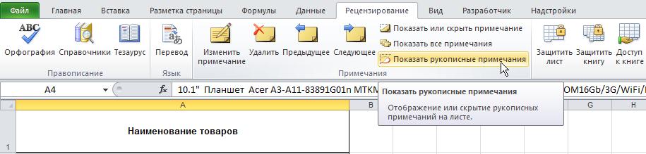 Excel: Рецензирование - Примечания - Показать рукописные примечания