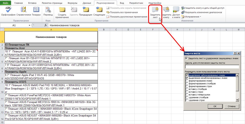 Excel: Рецензирование - Изменения - Защитить лист
