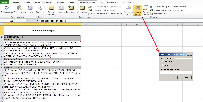 Excel: Рецензирование - Изменения - Защитить книгу