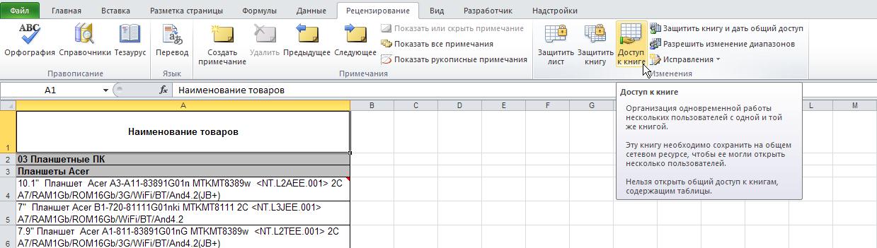 Excel: Рецензирование - Изменения - Доступ к книге