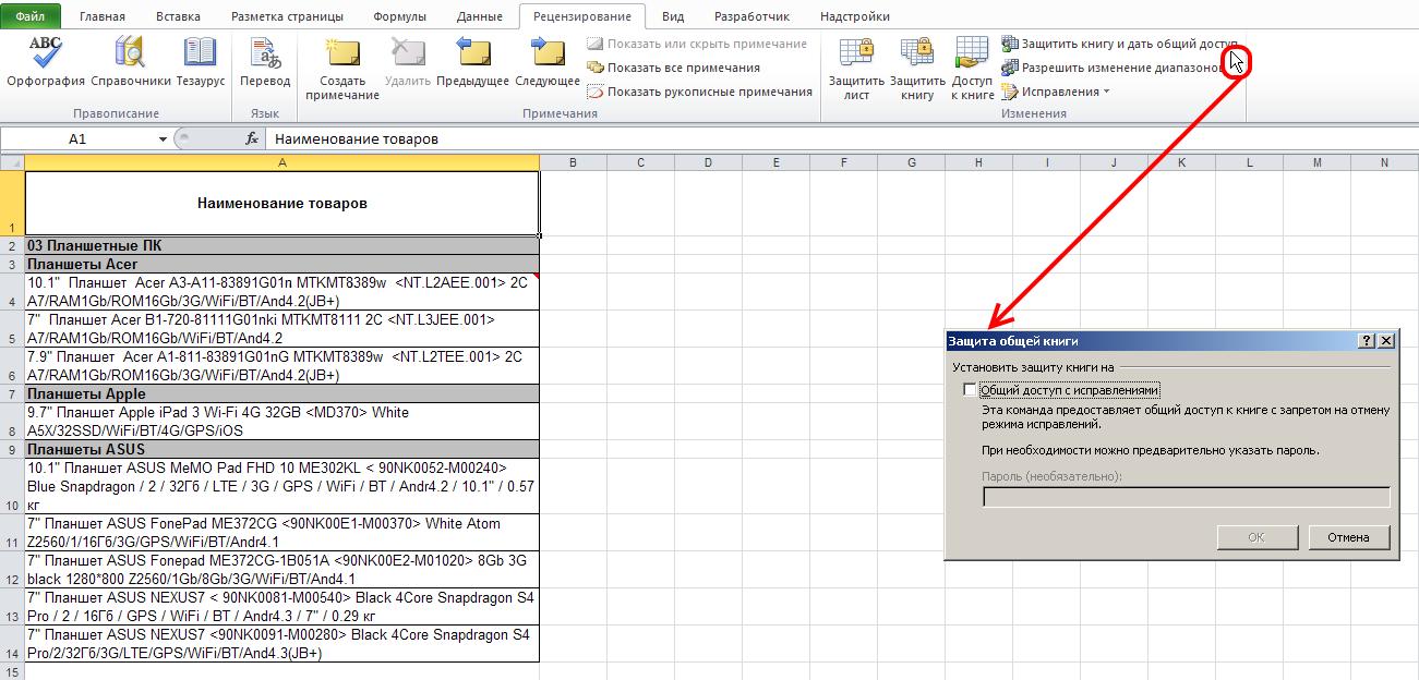 Excel: Рецензирование - Изменения - Защитить книгу и дать общий доступ
