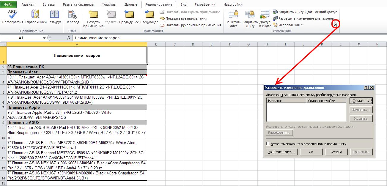 Excel: Рецензирование - Изменения - Разрешить изменения диапазонов