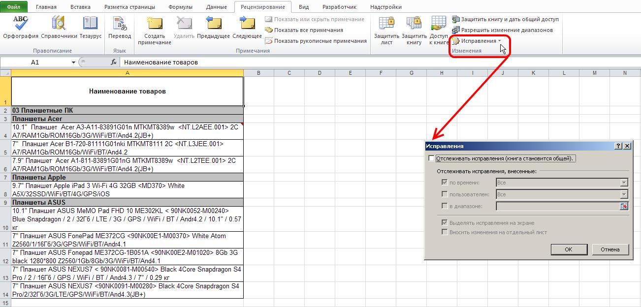 Excel: Рецензирование - Изменения - Исправления
