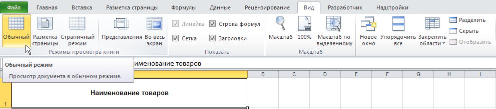 Excel: Вид - Режимы просмотра книги - Обычный