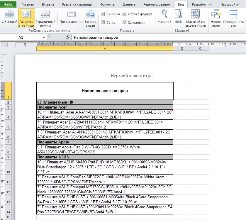 Excel: Вид - Режимы просмотра книги - Разметка страницы