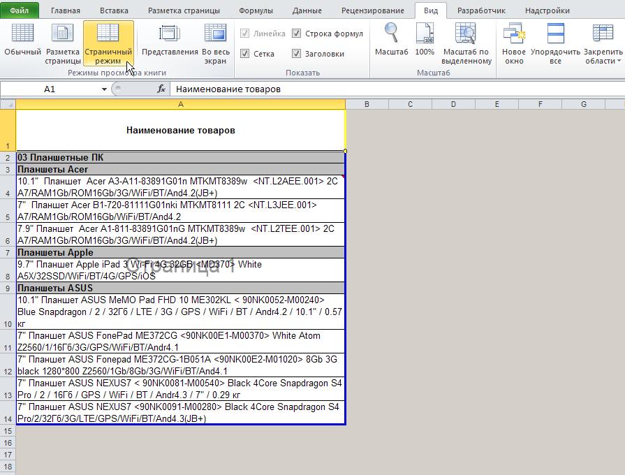 Excel: Вид - Режимы просмотра книги - Страничный режим