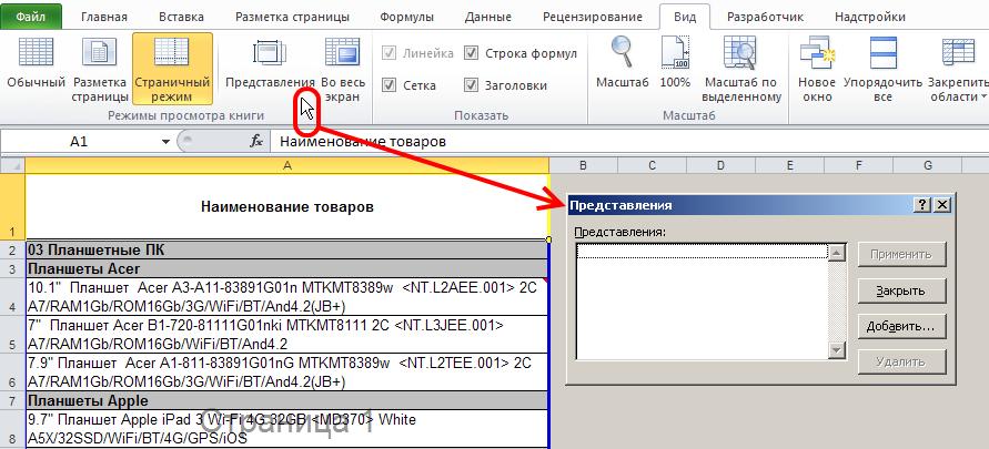 Excel: Вид - Режимы просмотра книги - Представления